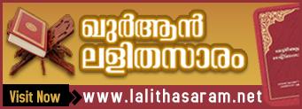 Quran Lalithasaram